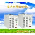 供应室内环境治理机/臭氧机