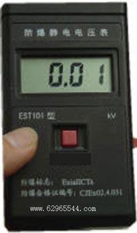 防爆静电表(静电测试仪)