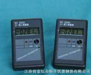 HFJ2000个人剂量报警仪/辐射个人报警仪